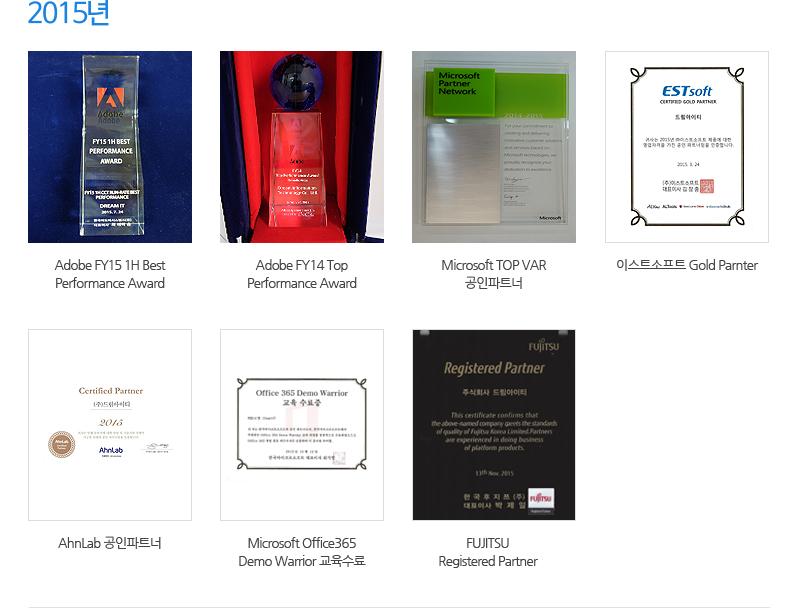 2015년 수상 및 인증