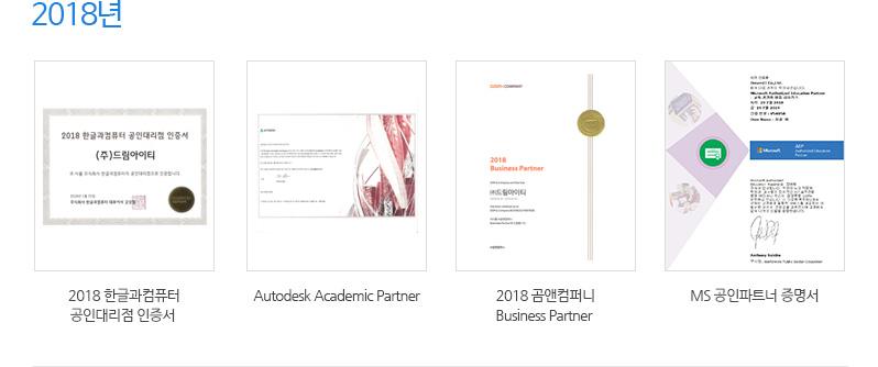 2018년 수상 및 인증