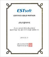 2019 (주)이스트소프트 공인 파트너 인증서