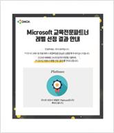 Microsoft 교육전문파트너 FY2020H2 Platinum 파트너