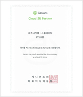 2020 지니언스 Cloud SR Partner